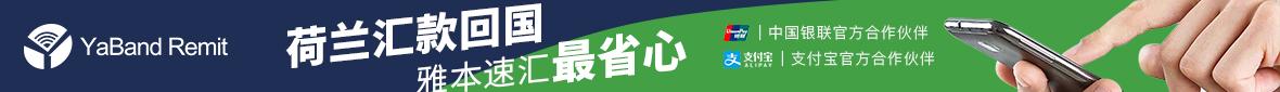 雅本速汇-从欧洲快速汇款到中国,欧洲华人首选汇款回国软件